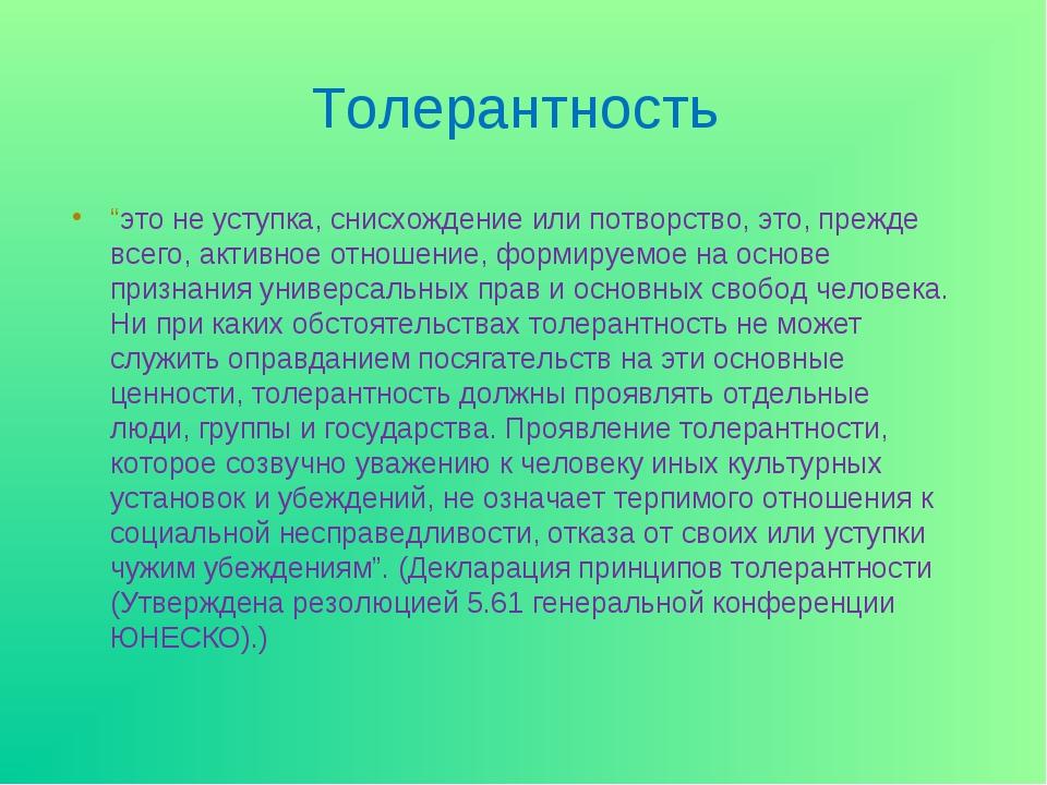 """Толерантность """"это не уступка, снисхождение или потворство, это, прежде всего..."""