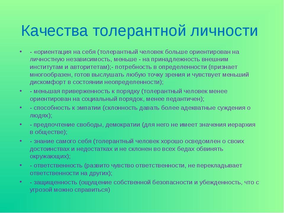 Качества толерантной личности - «ориентация на себя (толерантный человек боль...