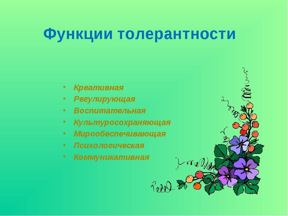 Функции толерантности Креативная Регулирующая Воспитательная Культуросохраня...