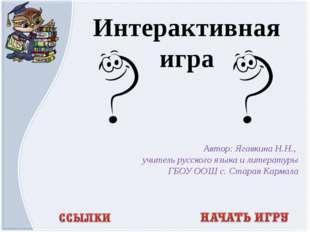 Автор: Ягавкина Н.Н., учитель русского языка и литературы ГБОУ ООШ с. Старая