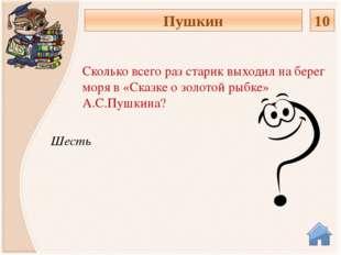 Арина Родионовна 22 года В.Данилов пытался установить фамилию женщины, которо