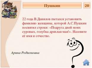 Слон На родовом гербе Пушкиных изображены две перекрещивающиеся пушки и живот