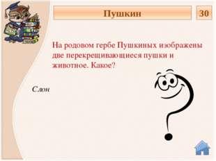 Флот А.С.Пушкин не любил букву «Ф» в «Полтаве» она встречается всего три раза