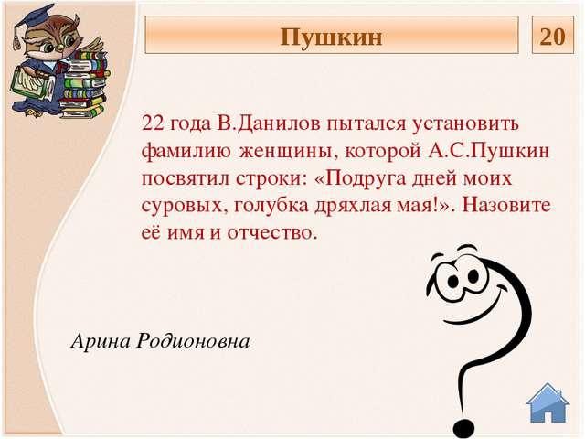 Слон На родовом гербе Пушкиных изображены две перекрещивающиеся пушки и живот...
