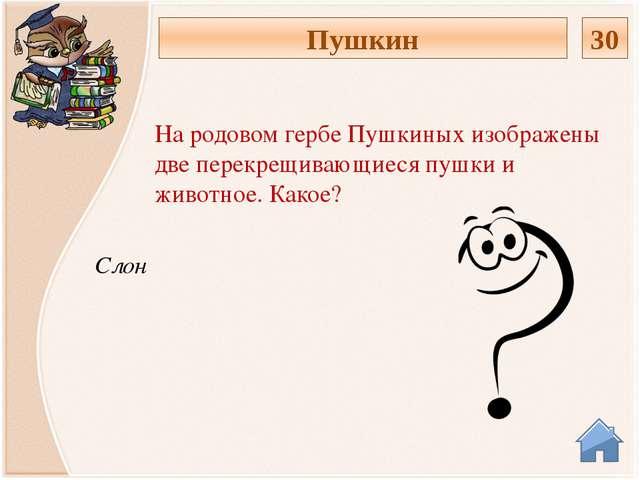 Флот А.С.Пушкин не любил букву «Ф» в «Полтаве» она встречается всего три раза...
