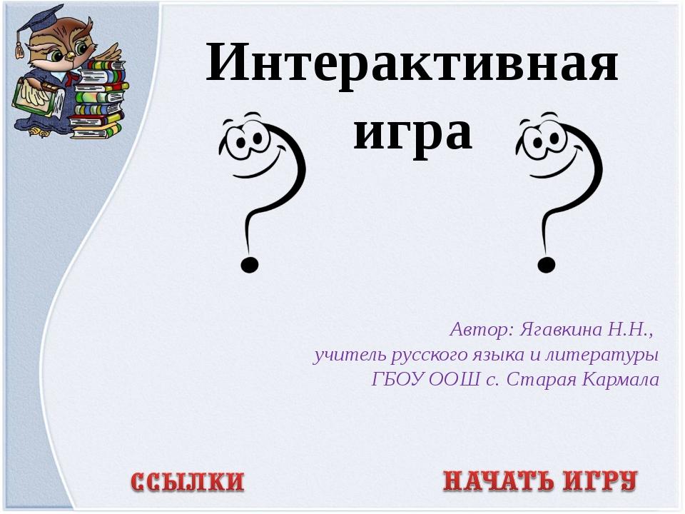 Автор: Ягавкина Н.Н., учитель русского языка и литературы ГБОУ ООШ с. Старая...