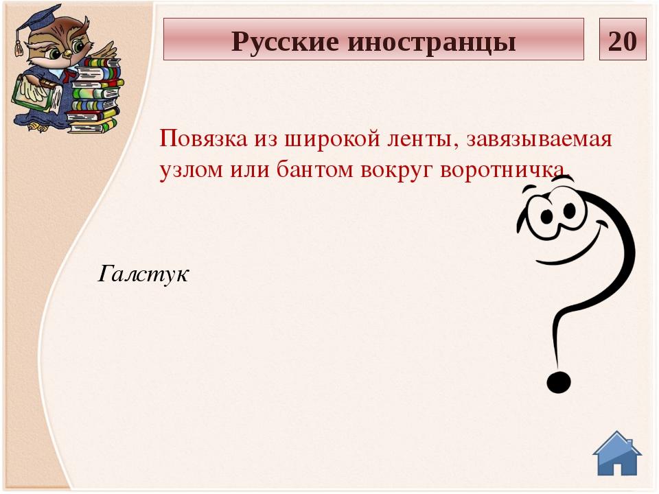 Каталог Составленный в определённом порядке перечень книг, экспонатов, товаро...