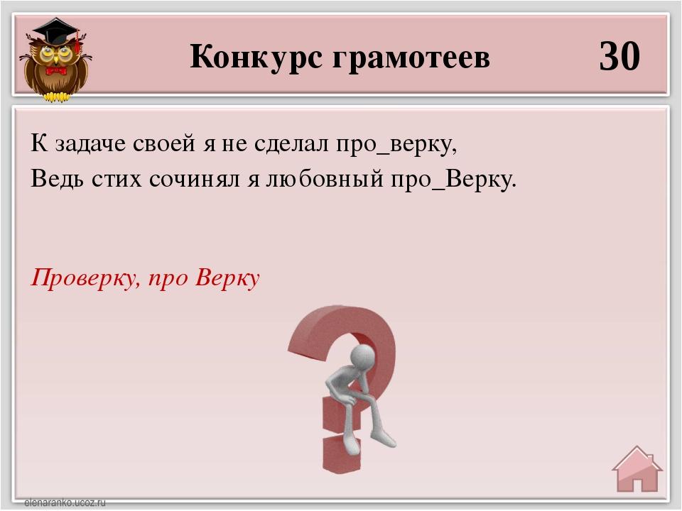 Конкурс грамотеев 30 Проверку, про Верку К задаче своей я не сделал про_верку...