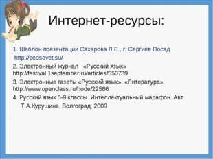 Интернет-ресурсы: . 1. Шаблон презентации Сахарова Л.Е., г. Сергиев Посад htt