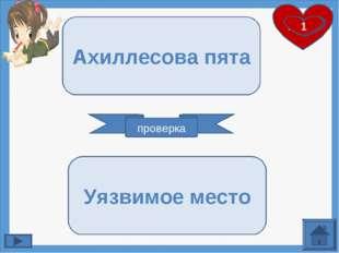 проверка ВРЕМЯ 10 9 8 7 6 5 4 3 2 1 Ахиллесова пята Уязвимое место