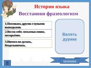 История языка Восстанови фразеологизм 1.Потешать других глупыми выходками. 2.