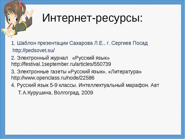Интернет-ресурсы: . 1. Шаблон презентации Сахарова Л.Е., г. Сергиев Посад htt...