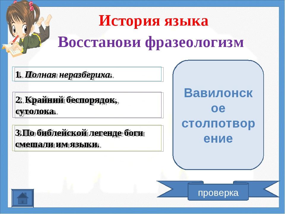 История языка Восстанови фразеологизм 1. Полная неразбериха. 2. Крайний беспо...