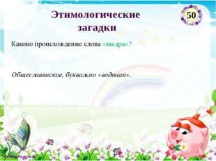 Общеславянское, буквально «водяная». Каково происхождение слова «выдра»? Этим