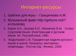 Интернет-ресурсы Шаблон для игры – Гращенкова А.М. Музыкальнй файл http://get