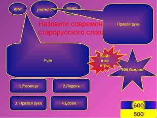 Назовите современный вариант старорусского слова «десница» друг учитель 50:50