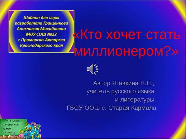 «Кто хочет стать миллионером?» Автор Ягавкина Н.Н., учитель русского языка и...