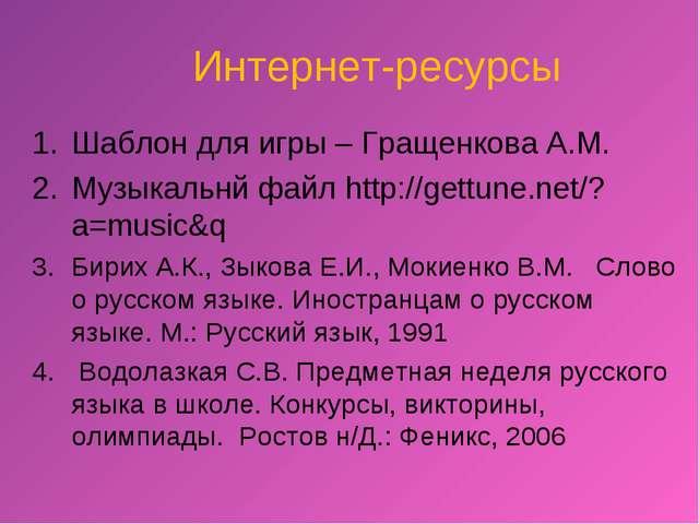 Интернет-ресурсы Шаблон для игры – Гращенкова А.М. Музыкальнй файл http://get...