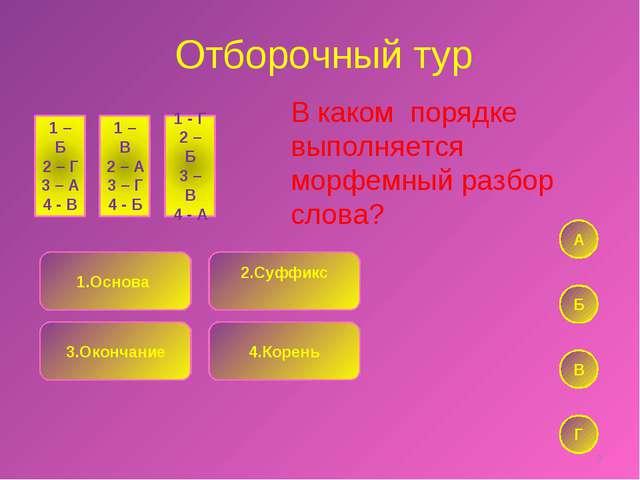 Отборочный тур В каком порядке выполняется морфемный разбор слова? 1.Основа 2...