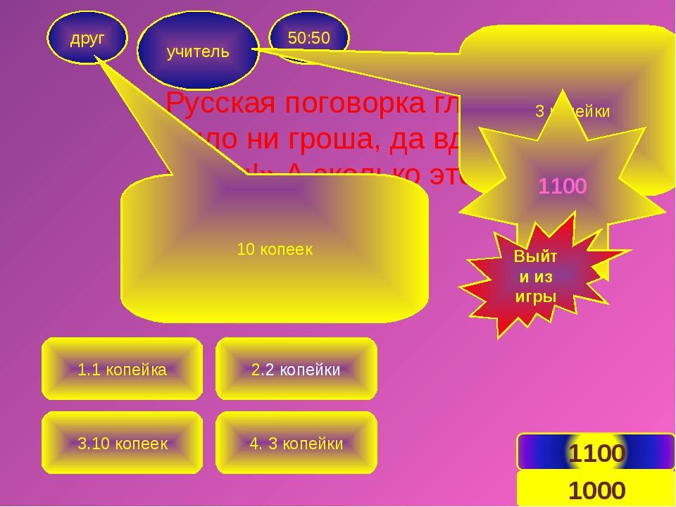 Русская поговорка гласит «Не было ни гроша, да вдруг алтын!» А сколько это –...