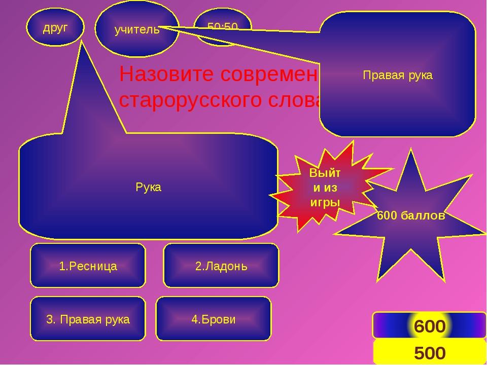 Назовите современный вариант старорусского слова «десница» друг учитель 50:50...