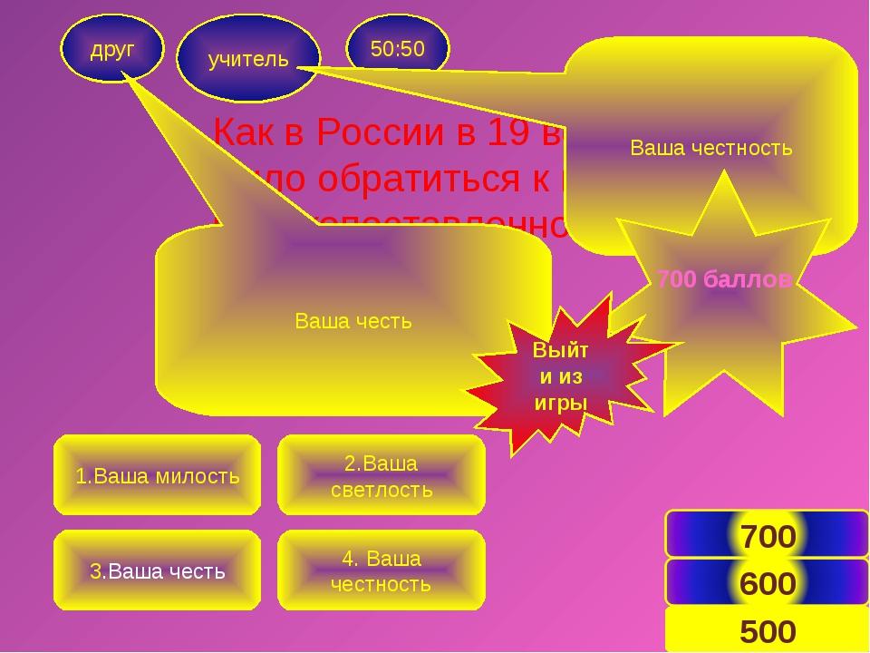 Как в России в 19 веке нельзя было обратиться к какому-либо высокопоставленно...