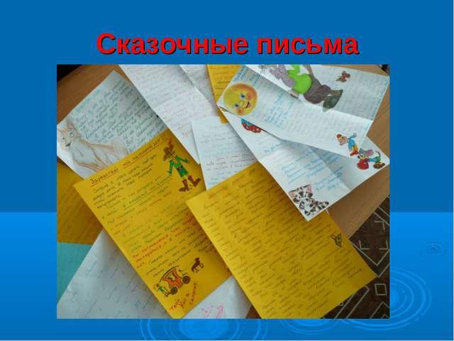 Сказочные письма