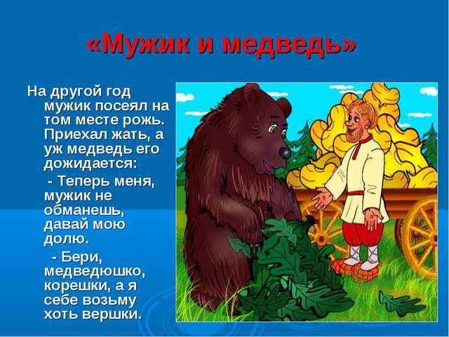 «Мужик и медведь» На другой год мужик посеял на том месте рожь. Приехал жать,...