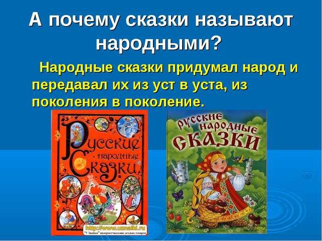 А почему сказки называют народными? Народные сказки придумал народ и передава...