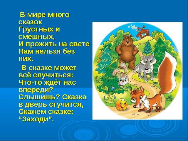 В мире много сказок Грустных и смешных, И прожить на свете Нам нельзя без ни...