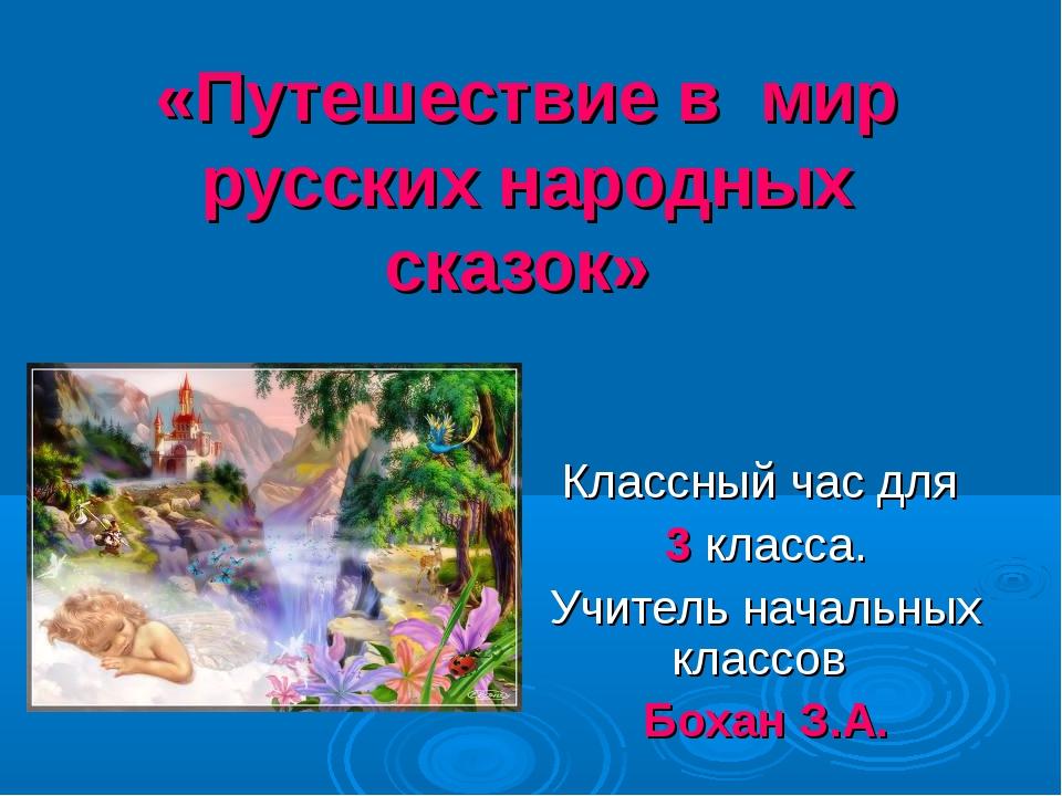 «Путешествие в мир русских народных сказок» Классный час для 3 класса. Учител...