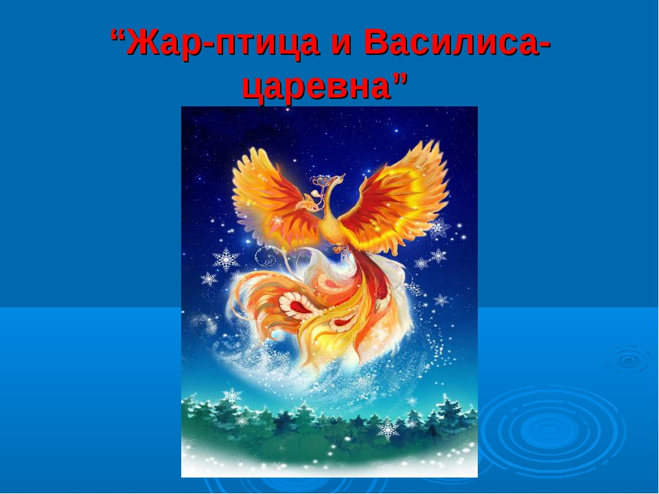 """Жар-птица и Василиса-царевна"""