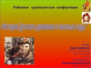 Автор: Дарья Барбашова Россия, г.Миллерово МОУ СОШ №4 5г класс Руководитель: