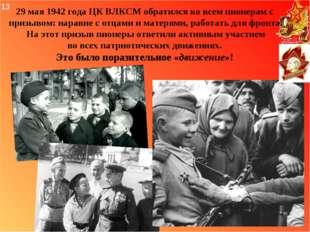 29 мая 1942 года ЦК ВЛКСМ обратился ко всем пионерам с призывом: наравне с о