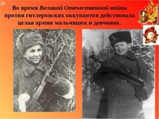 Во время Великой Отечественной войны против гитлеровских оккупантов действов
