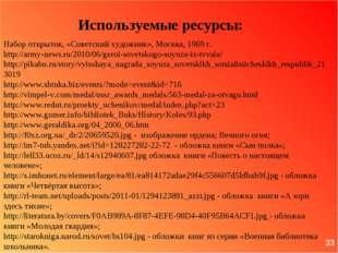 Используемые ресурсы: Набор открыток, «Советский художник», Москва, 1969 г.