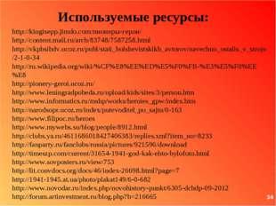 Используемые ресурсы: http://kingisepp.jimdo.com/пионеры-герои/ http://conte
