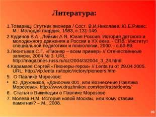 Литература: 1.Товарищ. Спутник пионера / Сост. В.И.Николаев, Ю.Е.Ривес. М.: