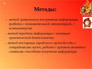 Методы: - метод зрительного восприятия информации (работа с познавательной ли