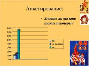 Анкетирование: Знаете ли вы кто такие пионеры? *