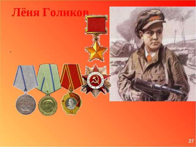 . Лёня Голиков *