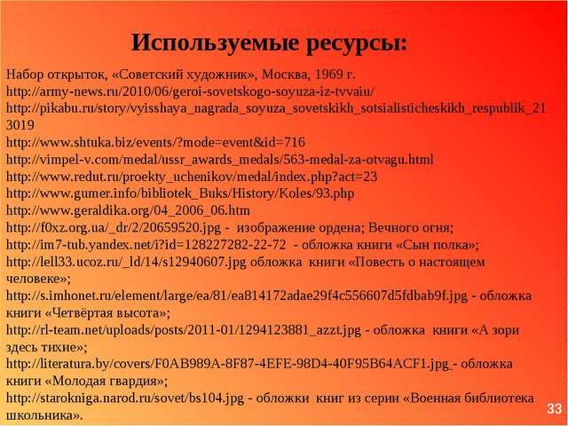 Используемые ресурсы: Набор открыток, «Советский художник», Москва, 1969 г....