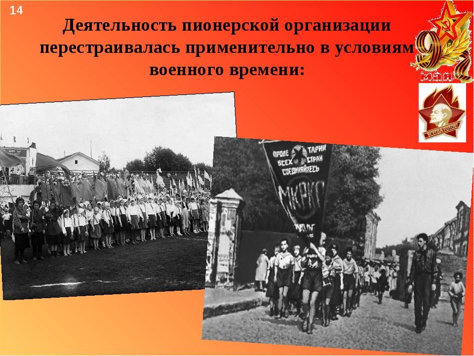 Деятельность пионерской организации перестраивалась применительно в условиям...
