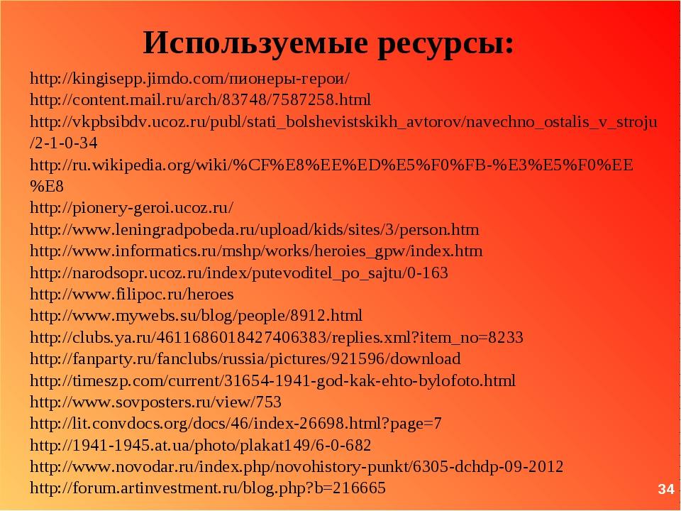 Используемые ресурсы: http://kingisepp.jimdo.com/пионеры-герои/ http://conte...