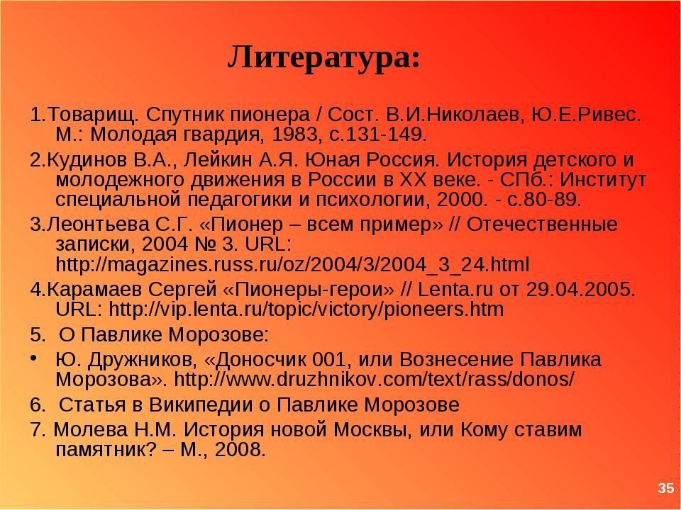 Литература: 1.Товарищ. Спутник пионера / Сост. В.И.Николаев, Ю.Е.Ривес. М.:...