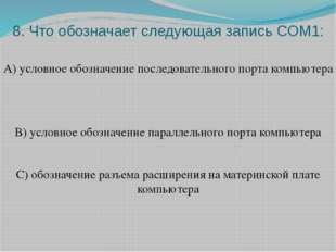 8. Что обозначает следующая запись СОМ1: A) условное обозначение последовател