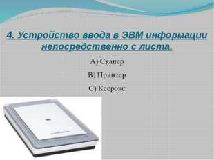 4. Устройство ввода в ЭВМ информации непосредственно с листа. А) Сканер B) Пр