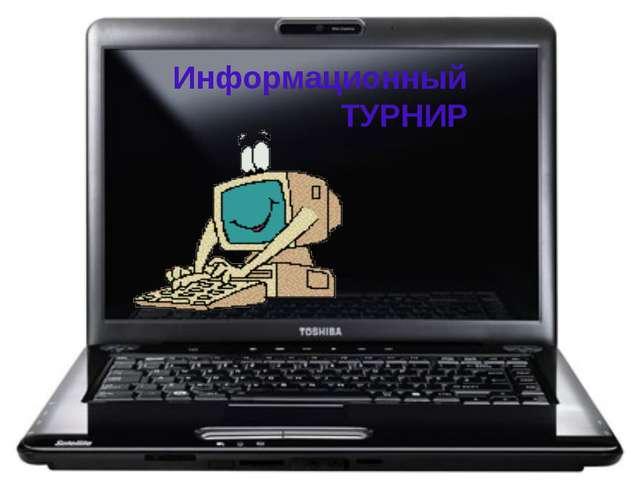 Информационный ТУРНИР