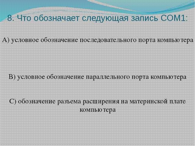 8. Что обозначает следующая запись СОМ1: A) условное обозначение последовател...
