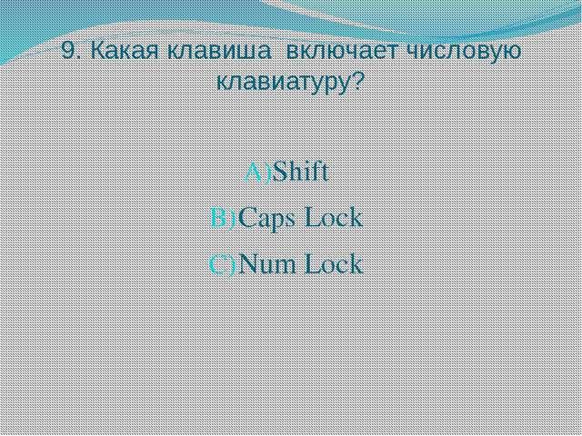 9. Какая клавиша включает числовую клавиатуру? Shift Caps Lock Num Lock